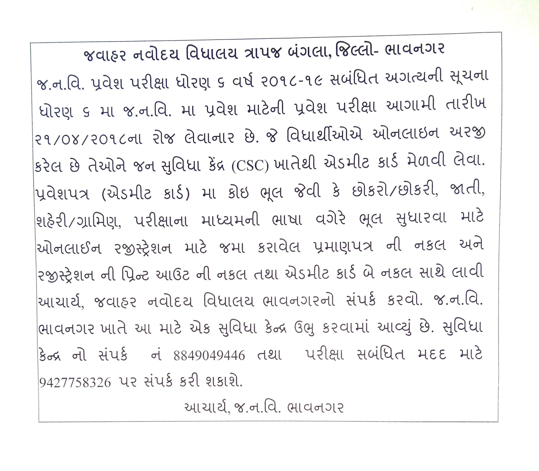 Jawahar Navodaya Vidyalaya Bhavnagar ::