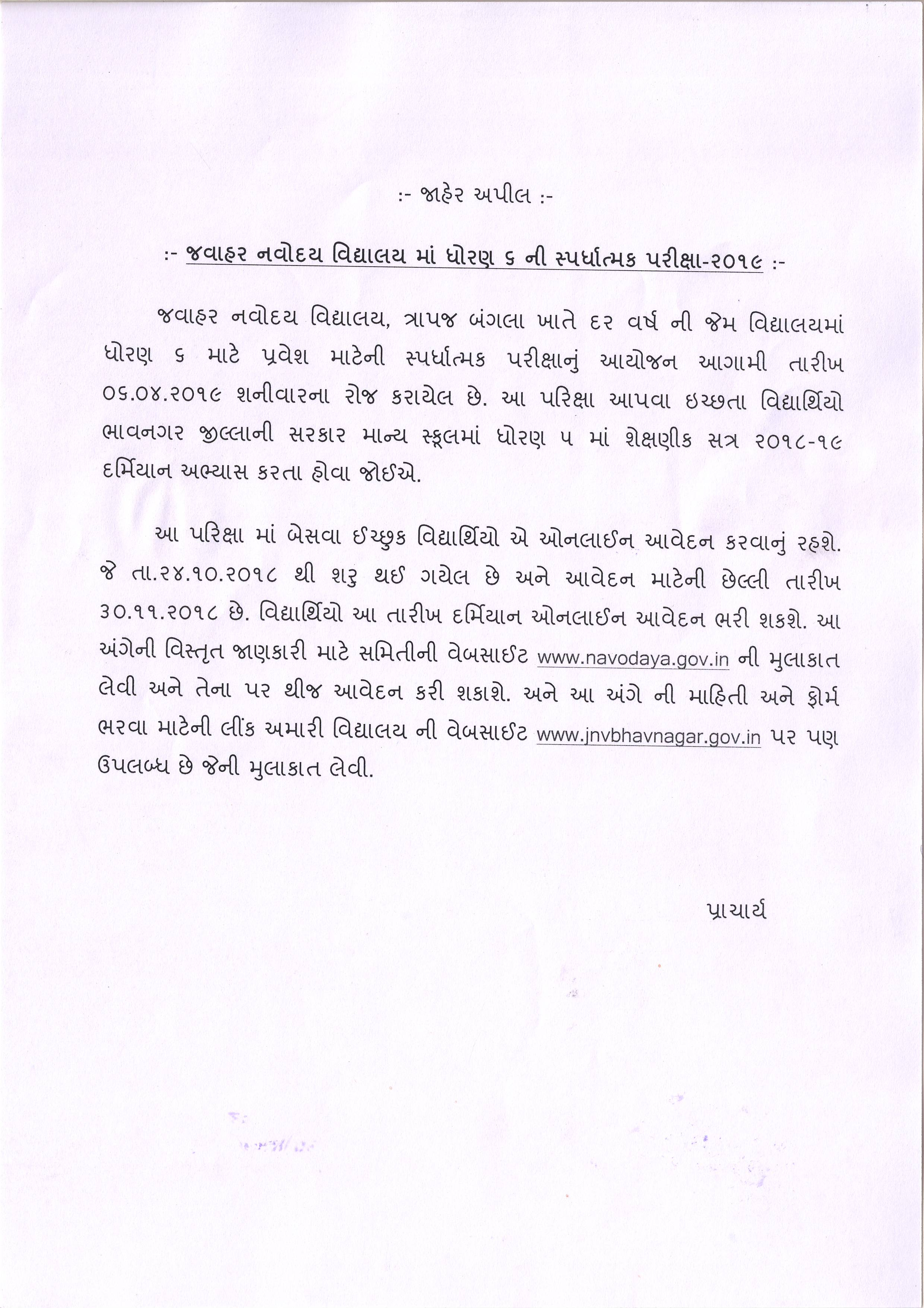 Jawahar Navodaya Vidyalaya Bhavnagar :: on letter of intent for teacher, sample resume for teacher, letter of interest for teacher, to write a letter thanking for teacher, professional cover letter for teacher, appreciation letter for teacher, parent letter from teacher, referral letter for teacher, letter of introduction for teacher, letter of recommendation for teacher, sample letter to teacher, printable job application for teacher, sample recommendation letter for teacher, sample cover letter examples for teacher, sample job application for teacher, letters for your teacher, resignation letter for teacher, job application as school teacher, appointment letter for teacher, education for teacher,